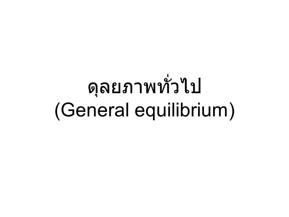 การวิเคราะห์ดุลยภาพทั่วไปได้ นำความสัมพันธ์และความเชื่อมโยง ของตลาดทุกแห่งเข้ามาวิเคราะห์ พร้อมๆกัน ขณะที่การวิเคราะห์ดุลยภาพ เฉพาะส่วน (partial equilibrium analysis) จะกำหนดให้ตลาดอื่นที่ มิได้วิเคราะห์ไม่มีผลจากตลาดที่ กำลังวิเคราะห์อยู่