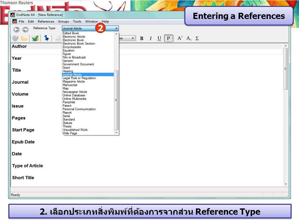 2. เลือกประเภทสิ่งพิมพ์ที่ต้องการจากส่วน Reference Type 2 Entering a References