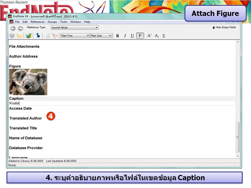 4 4. ระบุคำอธิบายภาพหรือไฟล์ในเขตข้อมูล Caption Attach Figure