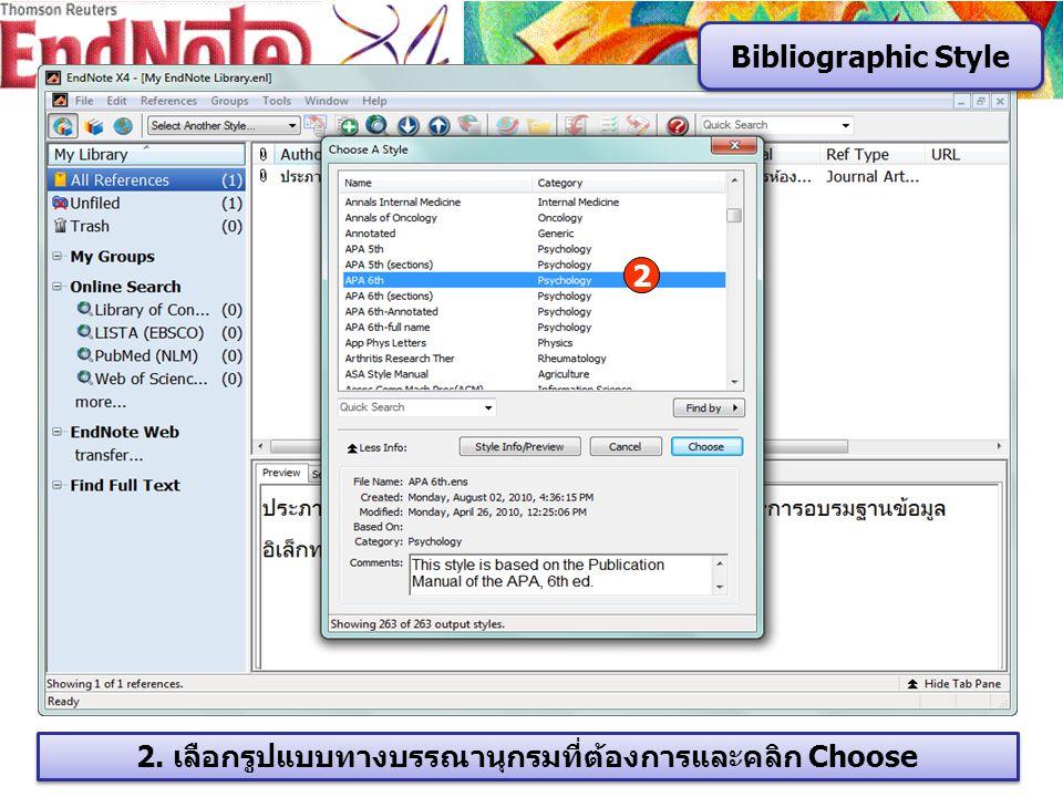 2. เลือกรูปแบบทางบรรณานุกรมที่ต้องการและคลิก Choose 2 Bibliographic Style