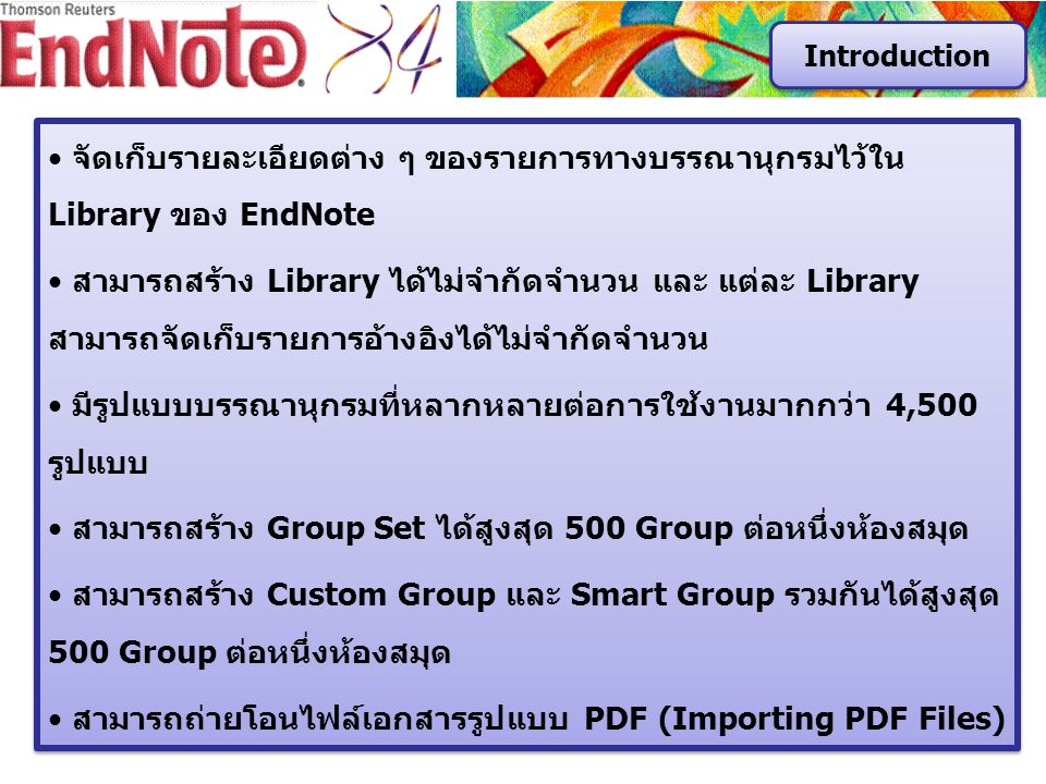 จัดเก็บรายละเอียดต่าง ๆ ของรายการทางบรรณานุกรมไว้ใน Library ของ EndNote สามารถสร้าง Library ได้ไม่จำกัดจำนวน และ แต่ละ Library สามารถจัดเก็บรายการอ้าง