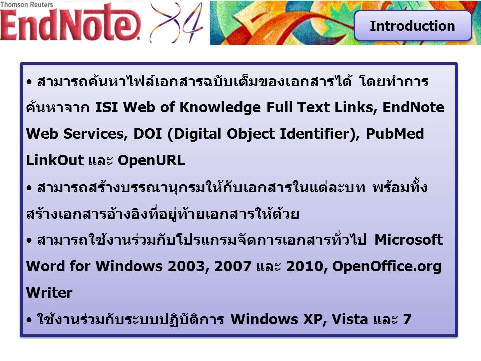 สามารถค้นหาไฟล์เอกสารฉบับเต็มของเอกสารได้ โดยทำการ ค้นหาจาก ISI Web of Knowledge Full Text Links, EndNote Web Services, DOI (Digital Object Identifier