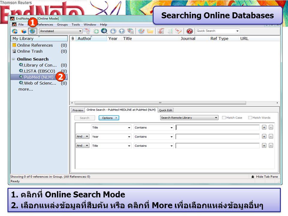 2 1. คลิกที่ Online Search Mode 2. เลือกแหล่งข้อมูลที่สืบค้น หรือ คลิกที่ More เพื่อเลือกแหล่งข้อมูลอื่นๆ 1. คลิกที่ Online Search Mode 2. เลือกแหล่งข