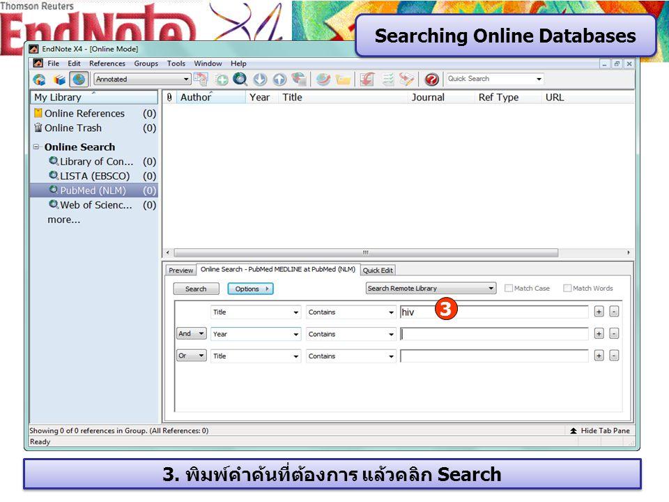 3. พิมพ์คำค้นที่ต้องการ แล้วคลิก Search 3 Searching Online Databases