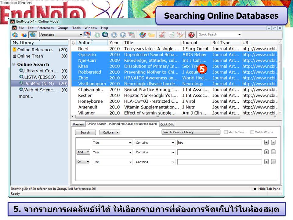5. จากรายการผลลัพธ์ที่ได้ ให้เลือกรายการที่ต้องการจัดเก็บไว้ในห้องสมุด 5 Searching Online Databases
