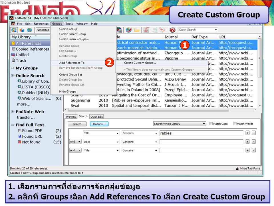 2 1. เลือกรายการที่ต้องการจัดกลุ่มข้อมูล 2. คลิกที่ Groups เลือก Add References To เลือก Create Custom Group 1. เลือกรายการที่ต้องการจัดกลุ่มข้อมูล 2.