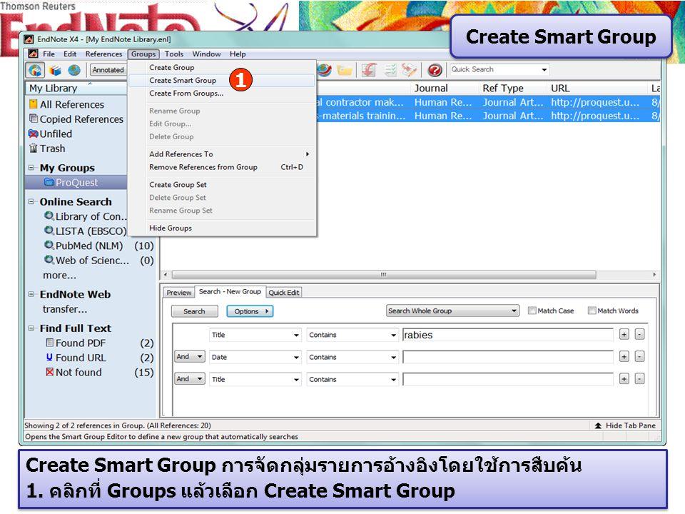 Create Smart Group การจัดกลุ่มรายการอ้างอิงโดยใช้การสืบค้น 1. คลิกที่ Groups แล้วเลือก Create Smart Group Create Smart Group การจัดกลุ่มรายการอ้างอิงโ