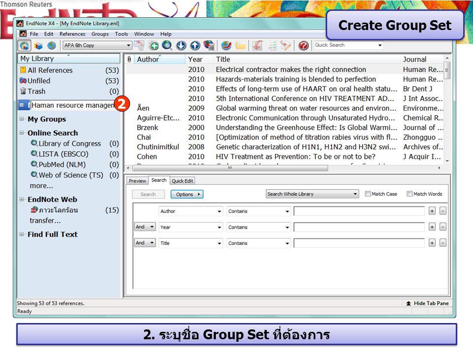 2 2. ระบุชื่อ Group Set ที่ต้องการ Create Group Set