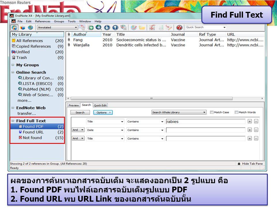 ผลของการค้นหาเอกสารฉบับเต็ม จะแสดงออกเป็น 2 รูปแบบ คือ 1. Found PDF พบไฟล์เอกสารฉบับเต็มรูปแบบ PDF 2. Found URL พบ URL Link ของเอกสารต้นฉบับนั้น ผลของ