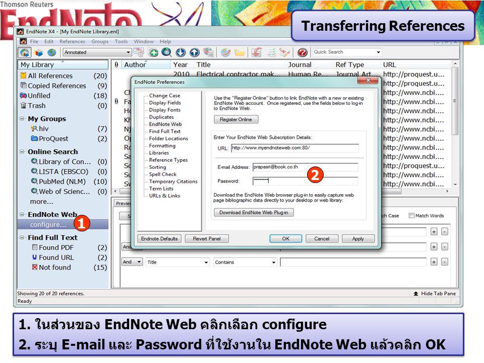 Transferring References 1 1. ในส่วนของ EndNote Web คลิกเลือก configure 2. ระบุ E-mail และ Password ที่ใช้งานใน EndNote Web แล้วคลิก OK 1. ในส่วนของ En