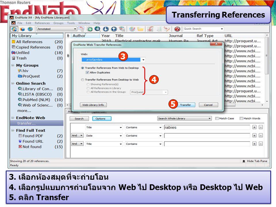 3 3. เลือกห้องสมุดที่จะถ่ายโอน 4. เลือกรูปแบบการถ่ายโอนจาก Web ไป Desktop หรือ Desktop ไป Web 5. คลิก Transfer 3. เลือกห้องสมุดที่จะถ่ายโอน 4. เลือกรู