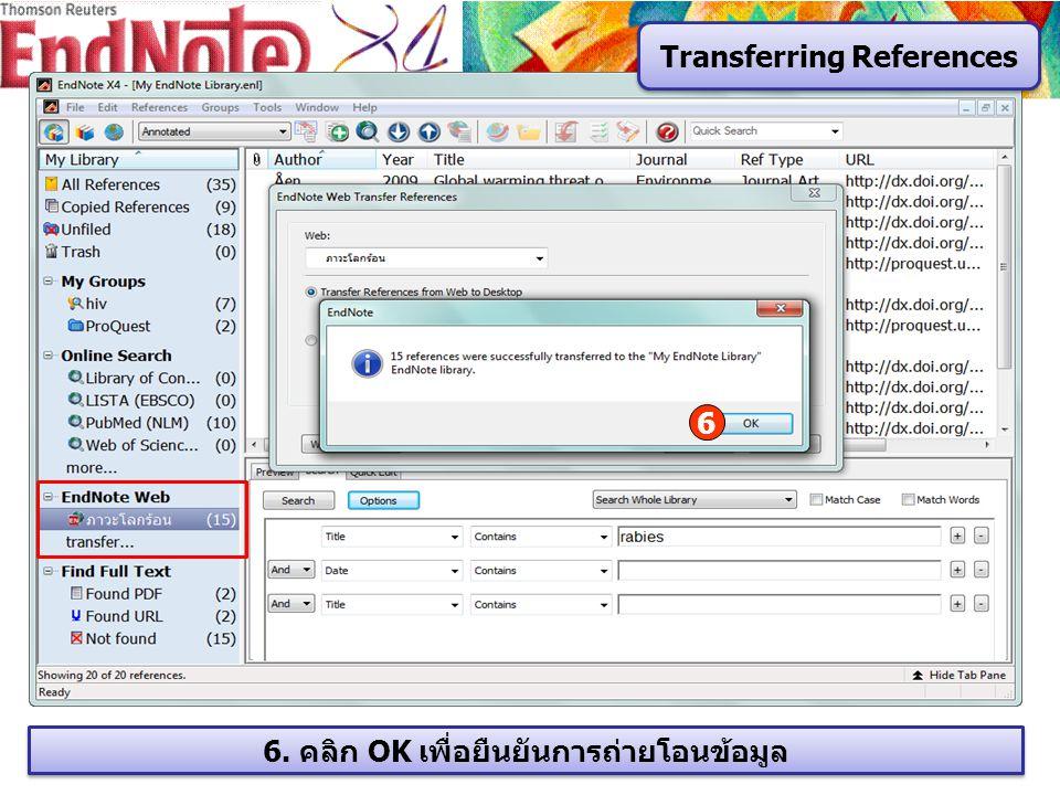 6 6. คลิก OK เพื่อยืนยันการถ่ายโอนข้อมูล Transferring References