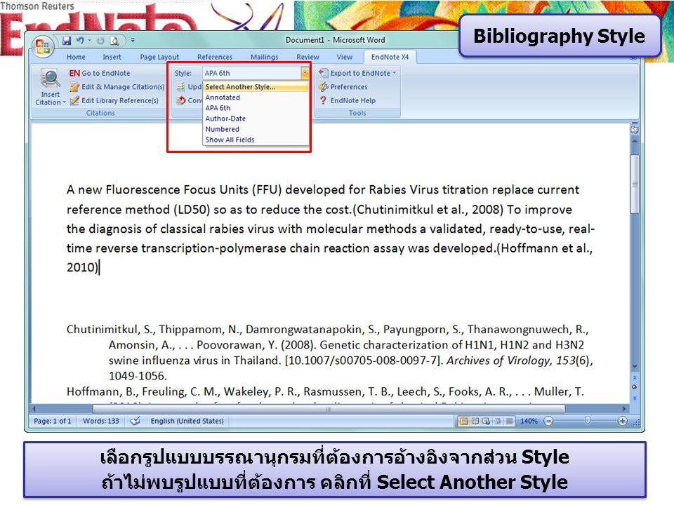 Bibliography Style เลือกรูปแบบบรรณานุกรมที่ต้องการอ้างอิงจากส่วน Style ถ้าไม่พบรูปแบบที่ต้องการ คลิกที่ Select Another Style เลือกรูปแบบบรรณานุกรมที่ต