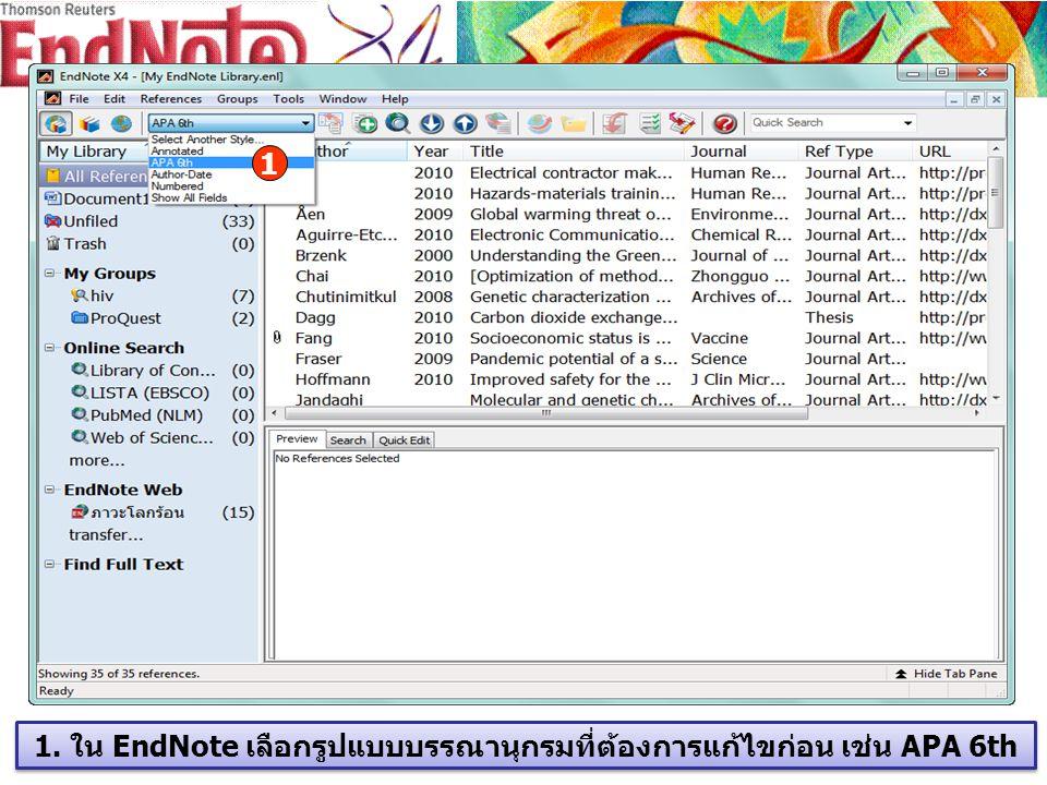 1. ใน EndNote เลือกรูปแบบบรรณานุกรมที่ต้องการแก้ไขก่อน เช่น APA 6th 1