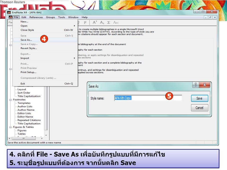 4. คลิกที่ File - Save As เพื่อบันทึกรูปแบบที่มีการแก้ไข 5. ระบุชื่อรูปแบบที่ต้องการ จากนั้นคลิก Save 4. คลิกที่ File - Save As เพื่อบันทึกรูปแบบที่มี