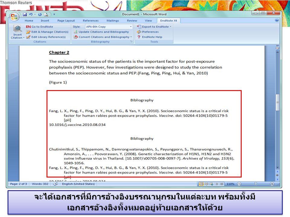 จะได้เอกสารที่มีการอ้างอิงบรรณานุกรมในแต่ละบท พร้อมทั้งมี เอกสารอ้างอิงทั้งหมดอยู่ท้ายเอกสารให้ด้วย