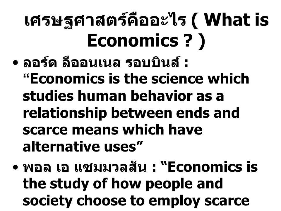 เศรษฐศาสตร์คืออะไร ( What is Economics .