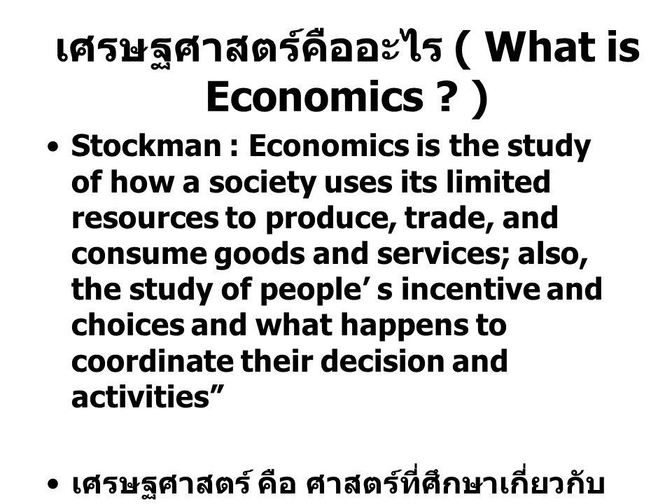 องค์ประกอบ การเลือก ( Choices ) ทรัพยากรการผลิต ( Productive Resources ) การมีอยู่จำกัด ( Scarcity ) สินค้าและบริการ ( Goods and Services ) ความต้องการที่ไม่จำกัด ( Unlimited Wants )