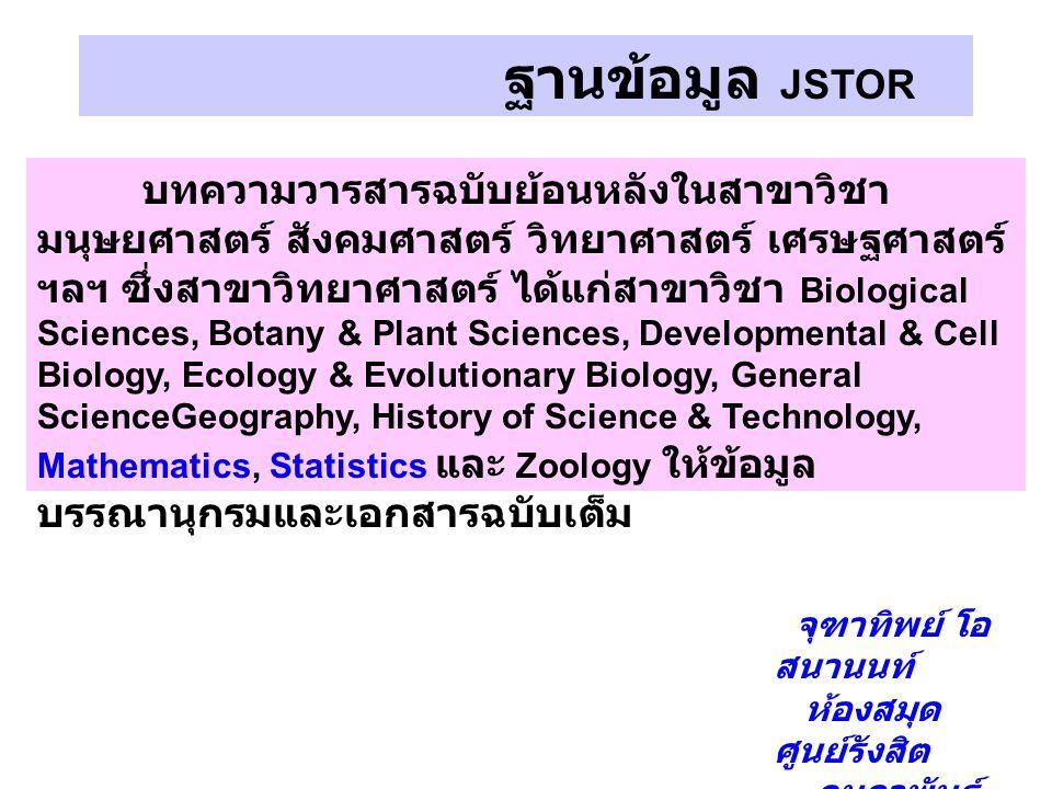 http://www.tu.ac.th เข้า website ห้องสมุด