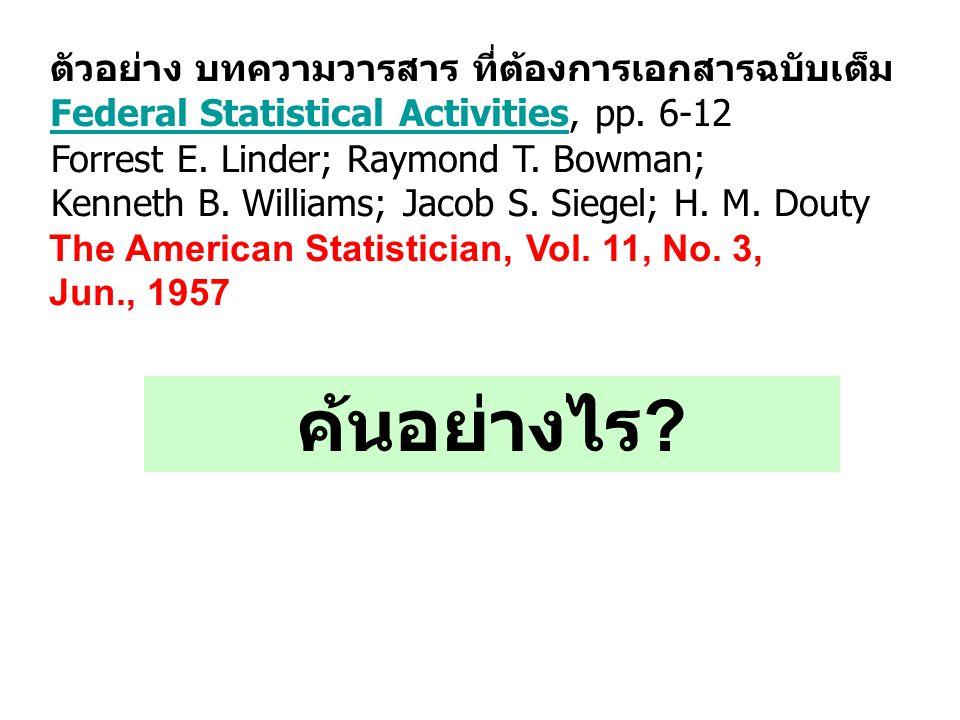 ตัวอย่าง บทความวารสาร ที่ต้องการเอกสารฉบับเต็ม Federal Statistical Activities, pp.