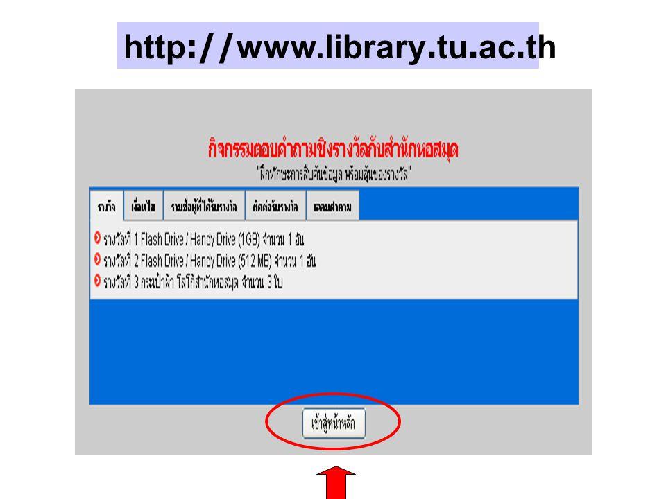 http://www.library.tu.ac.th