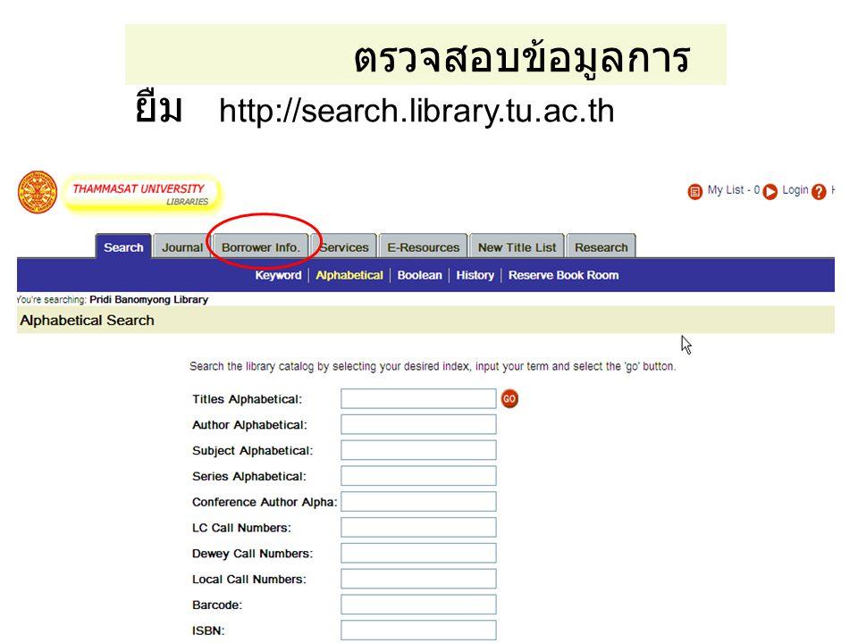 การใช้ Borrower Info กรอกเลขบาร์โค้ด 11 หลักแล้ว Login เข้าสู่ระบบ บัตรสีส้ม รหัส 280 0000 XXXX บัตรสีขาว รหัส 03 0000 XXXXX บัตรสีแดง รหัส 580 0000 XXXX หรือเข้าเว็บ http://search.library.tu.ac.th/ แล้วคลิกเลือกหัวข้อ Borrower Info.