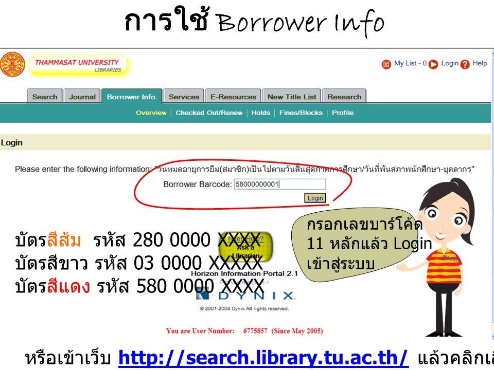 การใช้ Borrower Info กรอกเลขบาร์โค้ด 11 หลักแล้ว Login เข้าสู่ระบบ บัตรสีส้ม รหัส 280 0000 XXXX บัตรสีขาว รหัส 03 0000 XXXXX บัตรสีแดง รหัส 580 0000 X