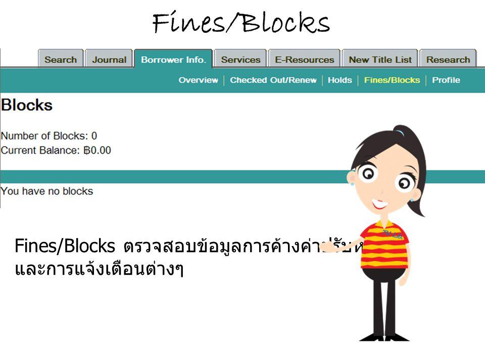 Fines/Blocks Fines/Blocks ตรวจสอบข้อมูลการค้างค่าปรับหนังสือ และการแจ้งเตือนต่างๆ