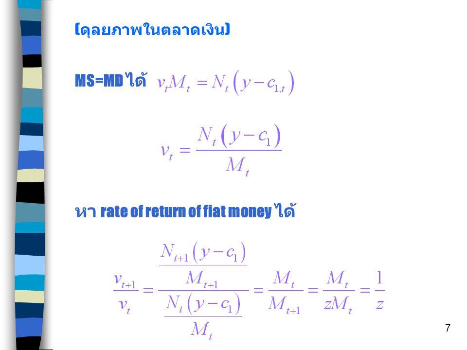 7 ( ดุลยภาพในตลาดเงิน ) MS=MD ได้ หา rate of return of fiat money ได้