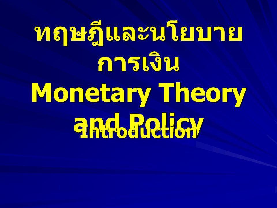 ทฤษฎีและนโยบาย การเงิน Monetary Theory and Policy Introduction