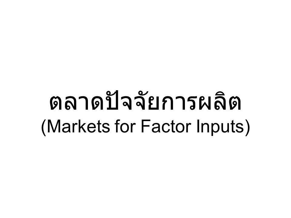 ตลาดปัจจัยการผลิต (Markets for Factor Inputs)