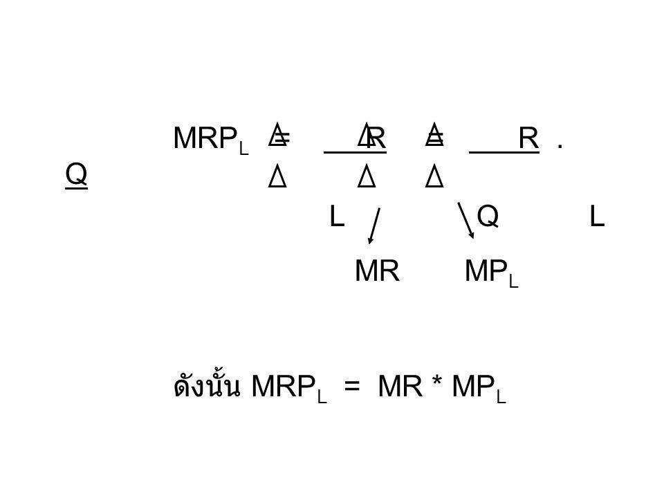 MRP L = R = R. Q L Q L ดังนั้น MRP L = MR * MP L MRMP L