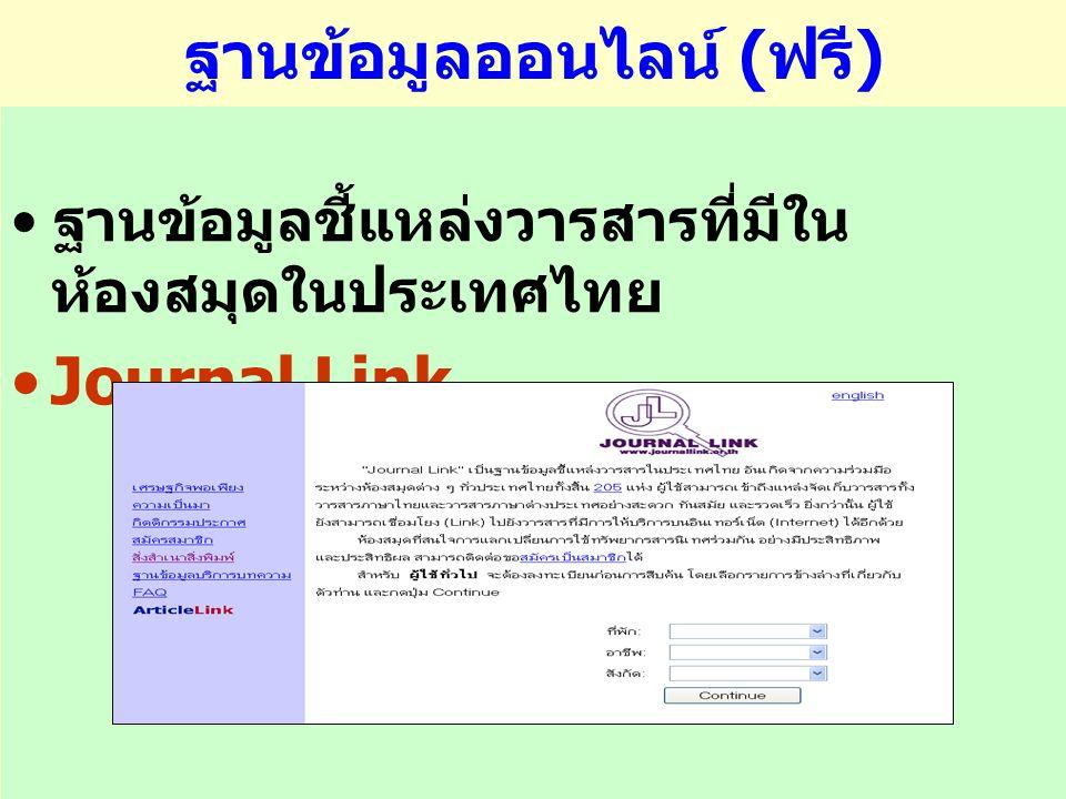 ฐานข้อมูลออนไลน์ ( ฟรี ) ฐานข้อมูลชี้แหล่งวารสารที่มีใน ห้องสมุดในประเทศไทย Journal Link