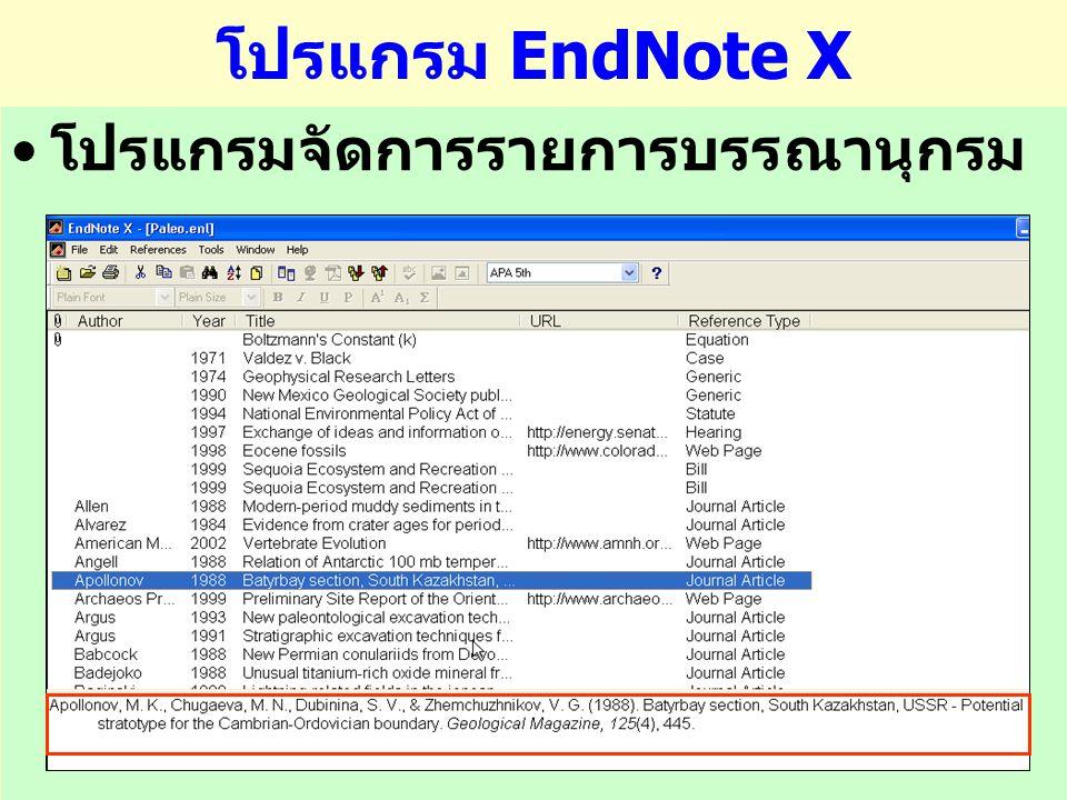 โปรแกรม EndNote X โปรแกรมจัดการรายการบรรณานุกรม
