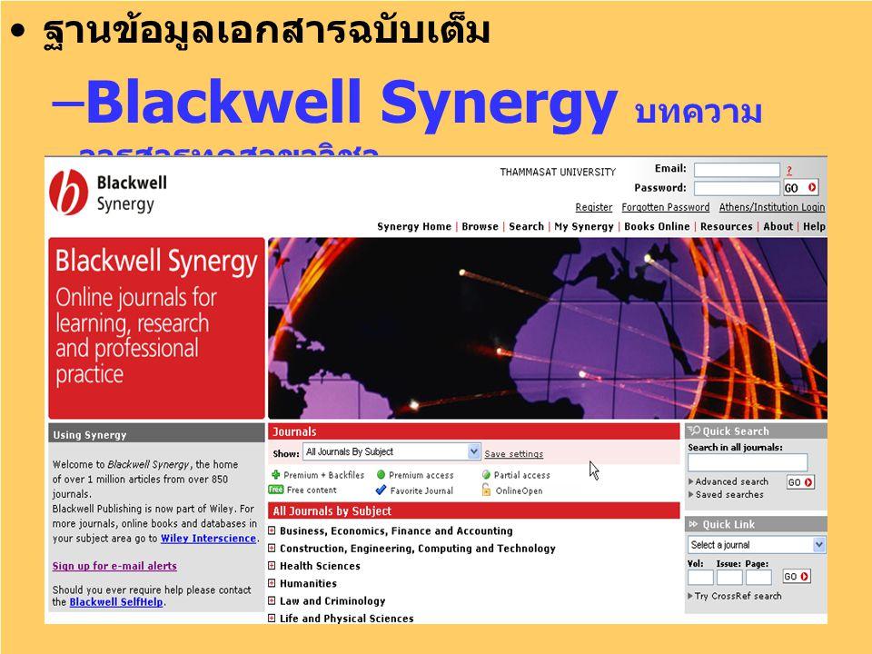 ฐานข้อมูลเอกสารฉบับเต็ม –Blackwell Synergy บทความ วารสารทุกสาขาวิชา