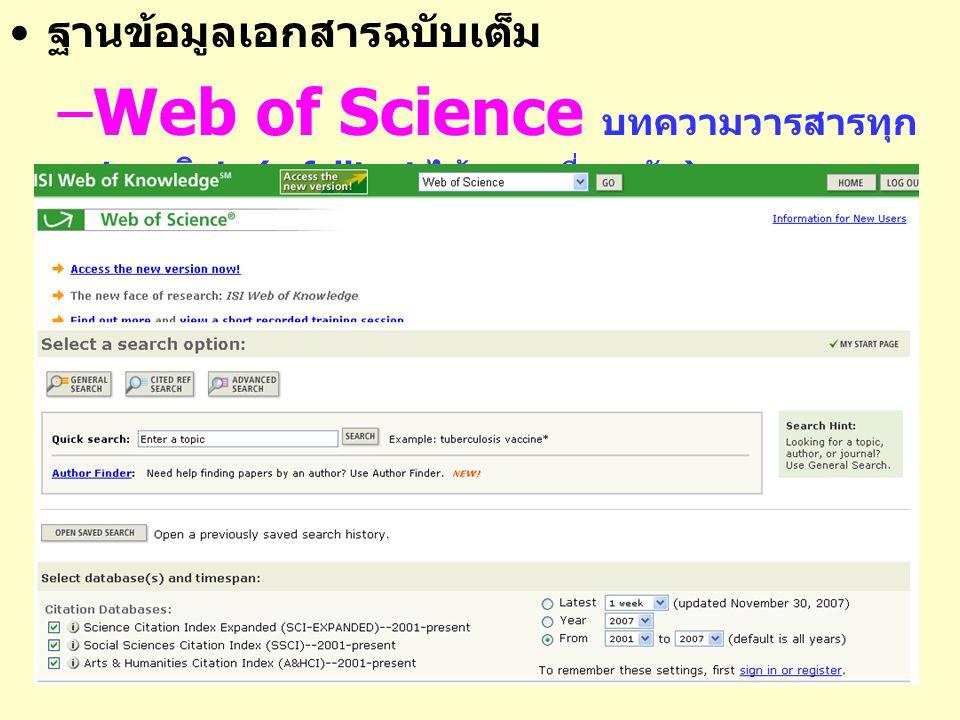 ฐานข้อมูลเอกสารฉบับเต็ม –Web of Science บทความวารสารทุก สาขาวิชา ( ดู fulltext ได้เฉพาะที่บอกรับ )
