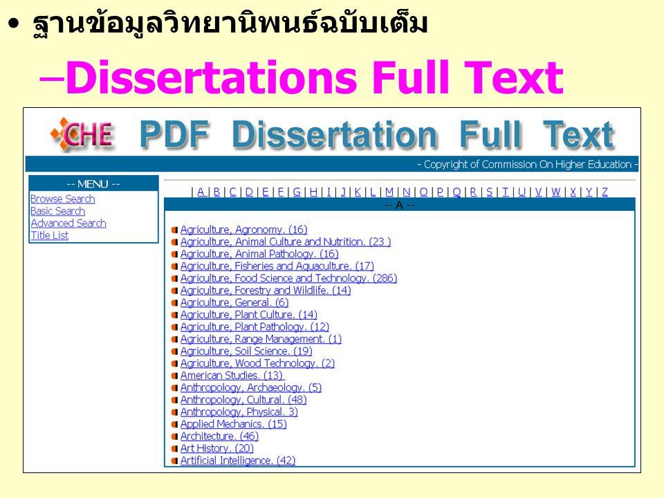 ฐานข้อมูลวิทยานิพนธ์ฉบับเต็ม –Dissertations Full Text