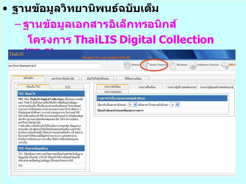 ฐานข้อมูลวิทยานิพนธ์ฉบับเต็ม – ฐานข้อมูลเอกสารอิเล็กทรอนิกส์ โครงการ ThaiLIS Digital Collection (TDC)