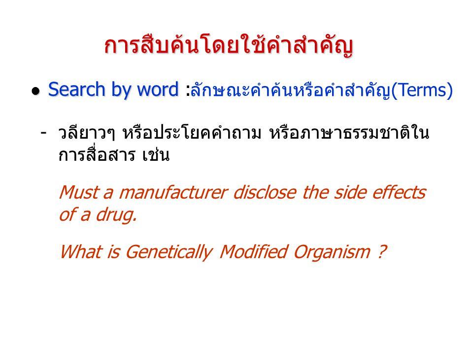 การสืบค้นโดยใช้คำสำคัญ Search by word Search by word : - วลียาวๆ หรือประโยคคำถาม หรือภาษาธรรมชาติใน การสื่อสาร เช่น Must a manufacturer disclose the s