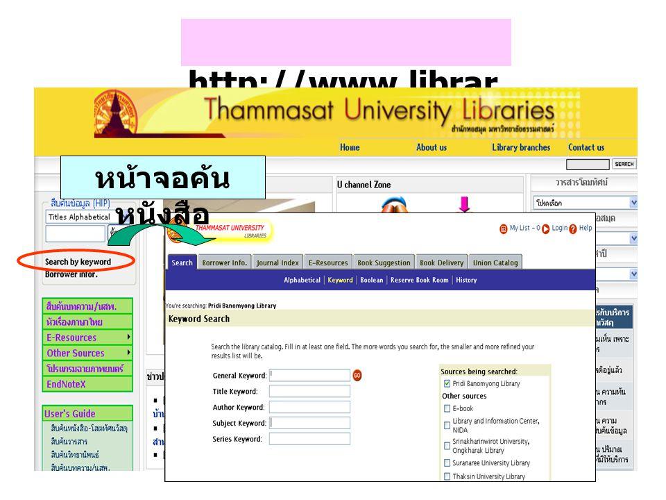 http://www.librar y.tu.ac.th หน้าจอค้น หนังสือ
