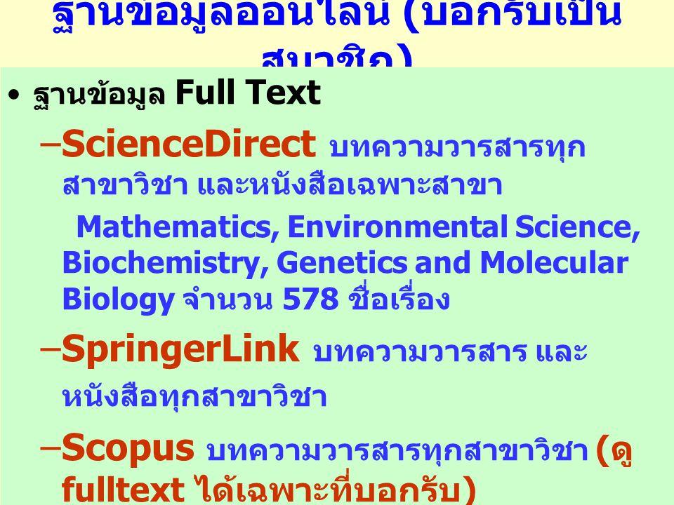 ฐานข้อมูลออนไลน์ ( บอกรับเป็น สมาชิก ) ฐานข้อมูลหนังสืออิเล็กทรอนิคส์ Full Text –Dissertations Full Text –SpringerLink eBooks –NetLibrary – ฐานข้อมูลเอกสารอิเล็กทรอนิกส์ ( โครงการ ThaiLIS Digital Collection (TDC) ฐานข้อมูลบรรณานุกรมและ บทคัดย่อวิทยานิพนธ์ –ProQuest Dissertations & Theses (PQDT)