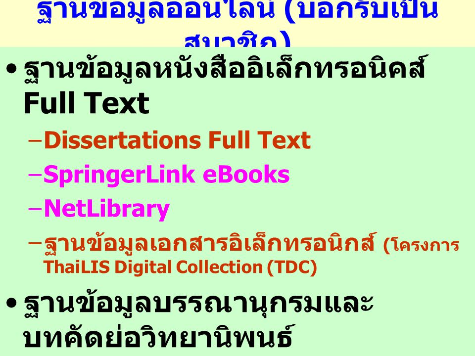 ฐานข้อมูลออนไลน์ ( บอกรับเป็น สมาชิก ) ฐานข้อมูลหนังสืออิเล็กทรอนิคส์ Full Text –Dissertations Full Text –SpringerLink eBooks –NetLibrary – ฐานข้อมูลเ