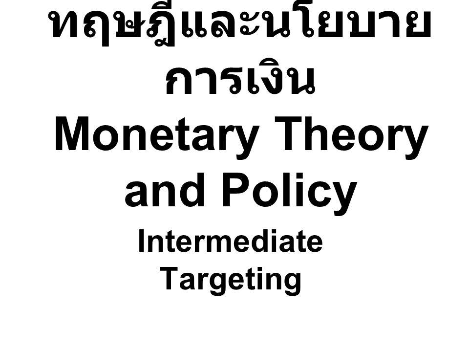 ทฤษฎีและนโยบาย การเงิน Monetary Theory and Policy Intermediate Targeting