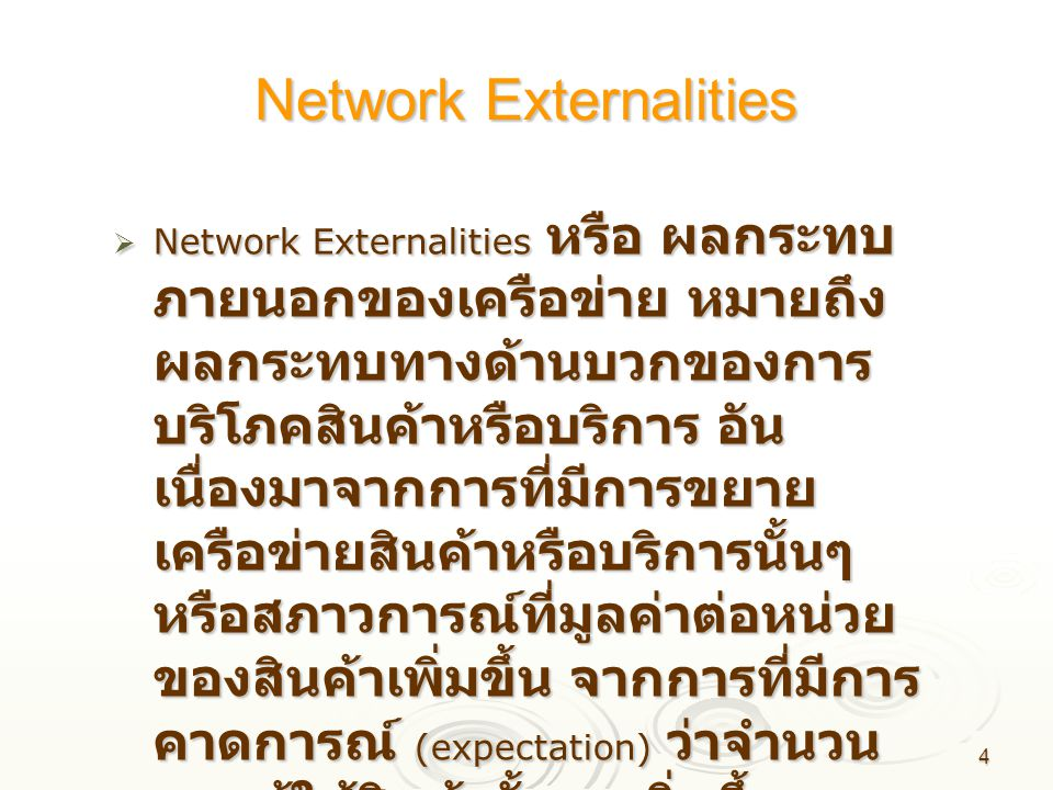 25 Summary of Comparative Statics  Note: * denotes that the sign is depending on degree of combined network externalities either it is or