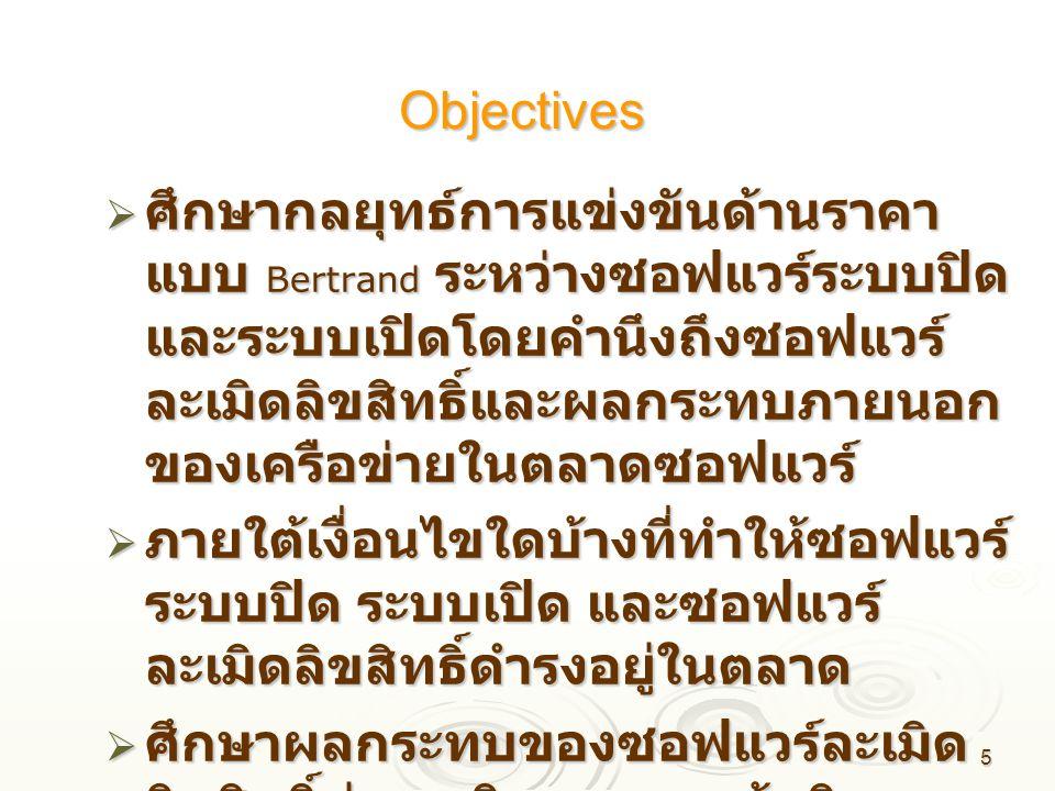 5  ศึกษากลยุทธ์การแข่งขันด้านราคา แบบ Bertrand ระหว่างซอฟแวร์ระบบปิด และระบบเปิดโดยคำนึงถึงซอฟแวร์ ละเมิดลิขสิทธิ์และผลกระทบภายนอก ของเครือข่ายในตลาด