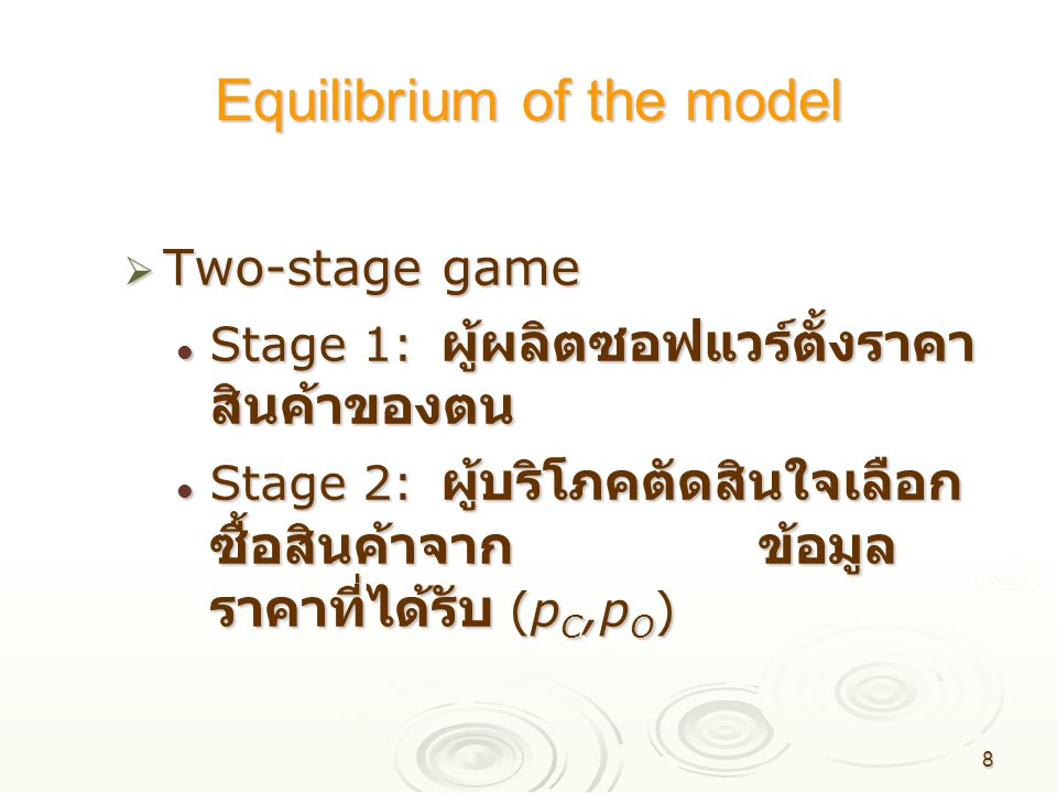 8 Equilibrium of the model  Two-stage game Stage 1: ผู้ผลิตซอฟแวร์ตั้งราคา สินค้าของตน Stage 1: ผู้ผลิตซอฟแวร์ตั้งราคา สินค้าของตน Stage 2: ผู้บริโภค