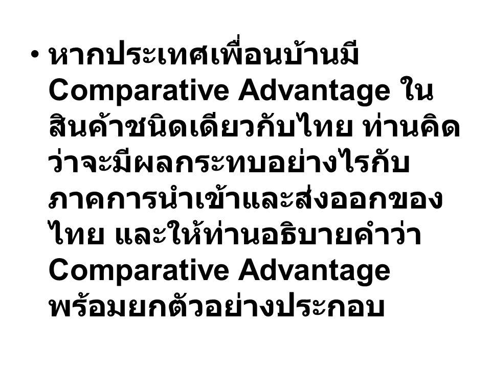 หากประเทศเพื่อนบ้านมี Comparative Advantage ใน สินค้าชนิดเดียวกับไทย ท่านคิด ว่าจะมีผลกระทบอย่างไรกับ ภาคการนำเข้าและส่งออกของ ไทย และให้ท่านอธิบายคำว