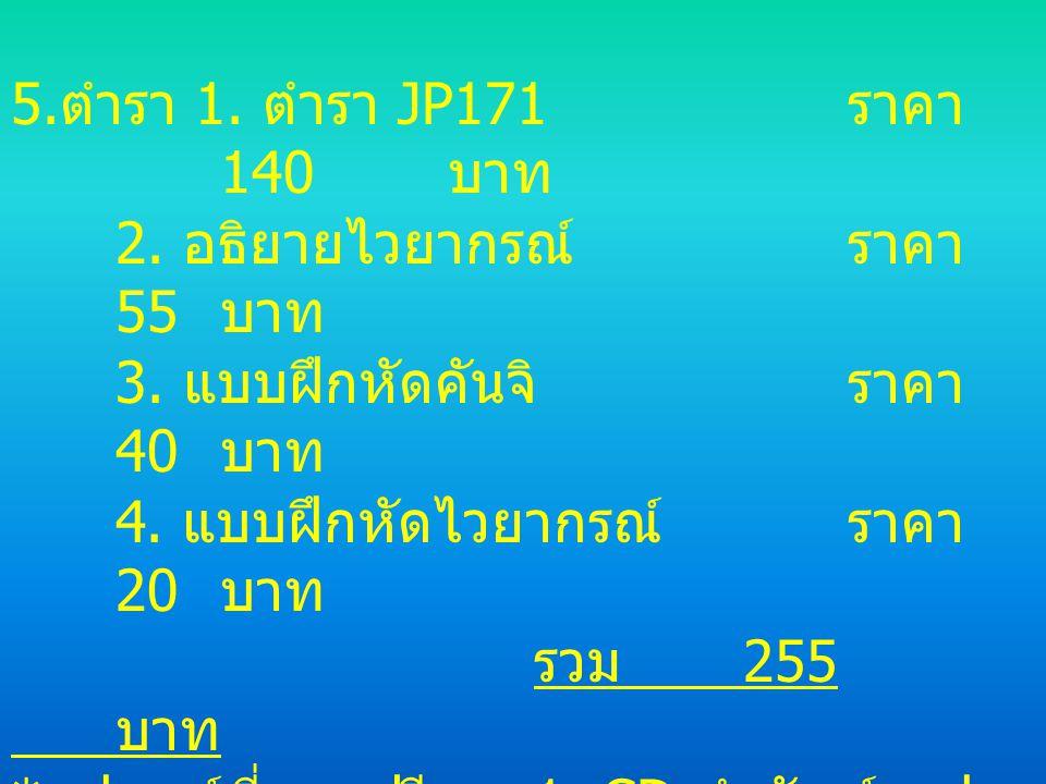 วัน สอบ 1. เสาร์ที่ 24 ก. ค. 47 2. เสาร์ที่ 28 ส. ค. 47 3. เสาร์ที่ 25 ก. ย. 47
