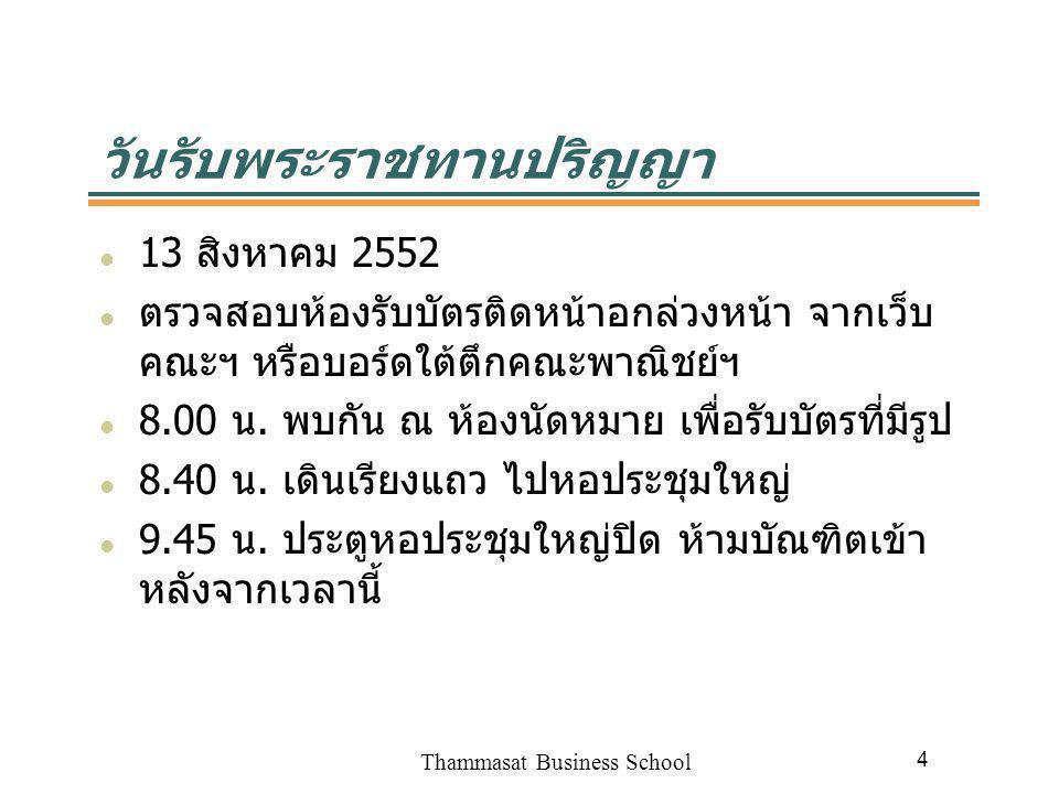 Thammasat Business School 5 การแต่งกาย รองเท้าหุ้มส้นสีดำ เรียบ ไม่มีเครื่องประดับ บัณฑิต หญิงต้องสวมถุงน่องสีเนื้อ ทรงผมถูกต้องตามเพศ เปิดหน้าด้านซ้าย ไม่สวมเครื่องประดับ รวมทั้งกิ๊บติดผม อนุญาต เฉพาะนาฬิกา ต้องสวมบนข้อมือซ้ายเท่านั้น ห้ามนำโทรศัพท์มือถือและโลหะทุกชนิดเข้า หอประชุม