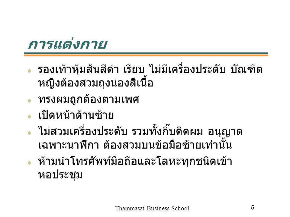 Thammasat Business School 5 การแต่งกาย รองเท้าหุ้มส้นสีดำ เรียบ ไม่มีเครื่องประดับ บัณฑิต หญิงต้องสวมถุงน่องสีเนื้อ ทรงผมถูกต้องตามเพศ เปิดหน้าด้านซ้า